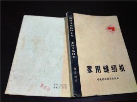 家用缝纫机 上海百货采购供应站 中国财政经济出版社1979年一版