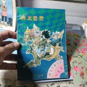七龙珠 短笛大魔王 1 神龙显灵