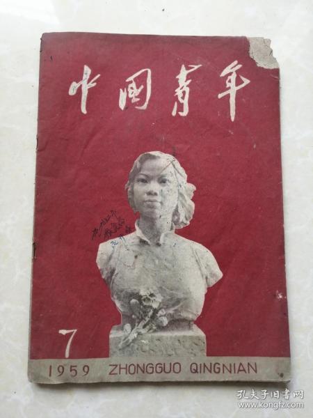 中国青年1959年第7