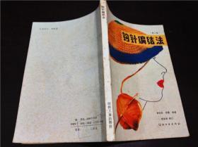 钩针编结法(第二版) 黄培英 傅蕾 编著 纺织工业出版社 1