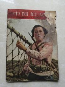 中国妇女1958年第17