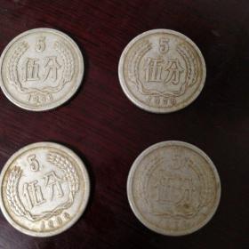 五分硬币4枚
