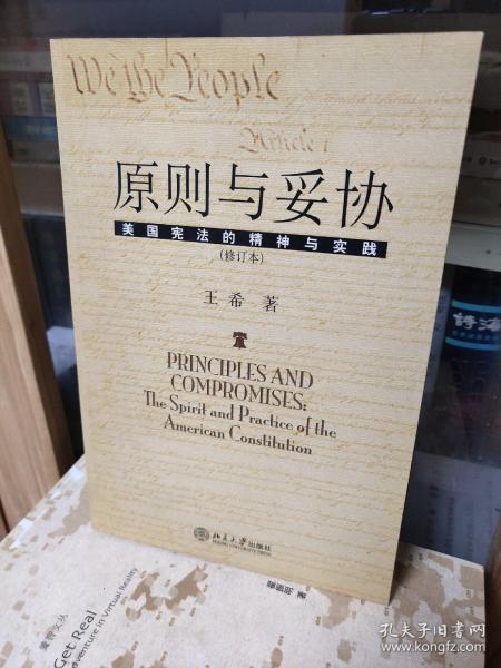 原则与妥协(修订本)