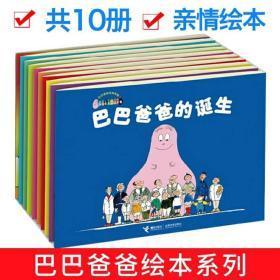 巴巴爸爸的诞生全10册全世界最好的爸爸经典系列绘本儿童读物
