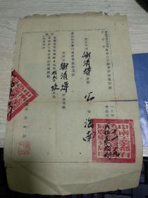 1951年中南军政委员会工业部有色金属管理总局广东分局通行证(赴海南公干)