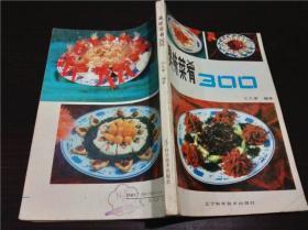 美味菜肴300 王久章 辽宁科学技术出版社