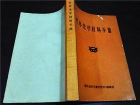 红外光学材料手册 苏:E.M.沃伦科娃 《国外红光与激光技术》编辑组【扉页有毛主席语录】