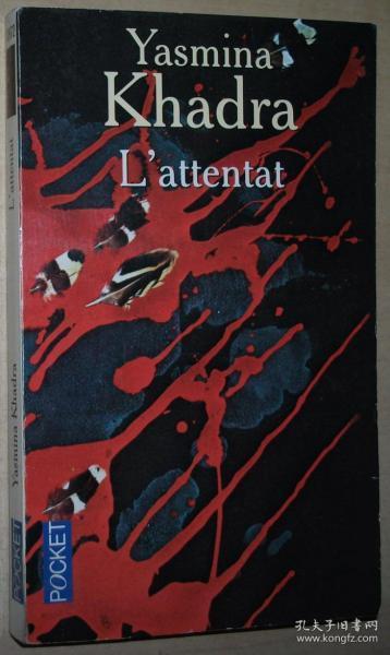 ◆法语畅销小说 Lattentat Broche de Yasmina Khadra