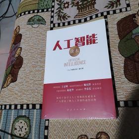 人工智能读本