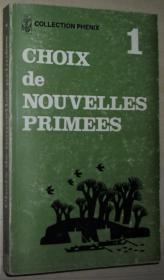 ◆法语版中国获奖小说集 Choix de nouvelles primées (1)