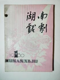 湖南戏剧1980年(1————4)合订本