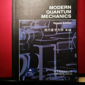 现代量子力学(第2版)(Modern Quantum Mechanics, Second Edition)