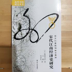 宋代江南经济史研究:海外中国研究丛书