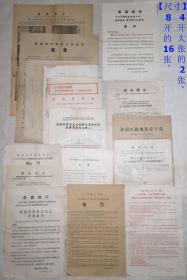 《文革老布告18张》(4开大张的2张、8开的16张,不重样).。