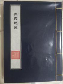 徐氏说篆(包邮)