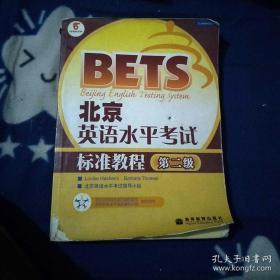 〈北京英语水平考试〉系列·北京英语水平考试标准教程:第2级