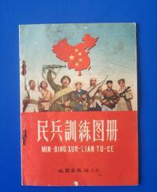民兵训练图册(1958年11月一版一印,地图出版社编制)