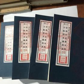 三僚秘传造葬制煞作法阴阳剪裁图说1至4册全