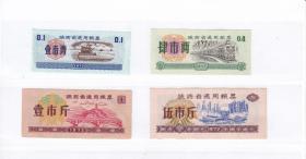 陕西省72年粮票 4全 A 品如图
