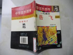 中华百杰图传·军事奇才篇:一代精忠岳飞