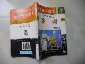 中华百杰图传·科海先驱篇:旷世全才张衡