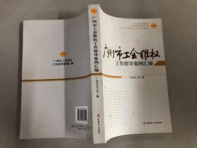 广州市工会维权工作指·导案例汇编
