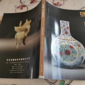 北京宝鼎2014年秋季拍卖会,宝鼎拍卖