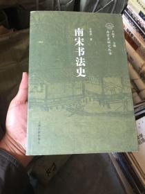 南宋书法史