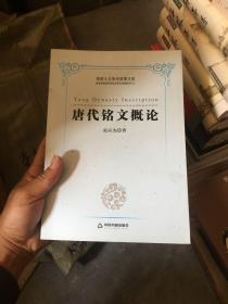 唐代铭文概论