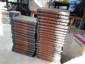 中国墨迹经典大全     全36册原版现货