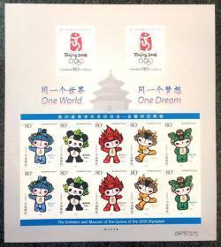 不干胶小版:2005-28 第29届奥林匹克运动会~会徽和吉祥物
