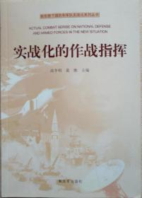 新形势下国防和军队实战化系列丛书:实战化的作战指挥