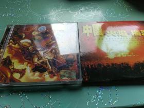 中国火  CD  +中国摇滚史第一现场   窦唯张楚何勇唐朝香港红磡演唱会双VCD
