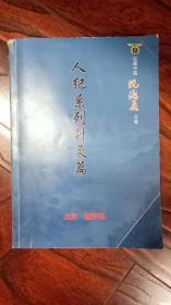 汉唐中医;人纪系列针灸篇(第四次修改)中医类