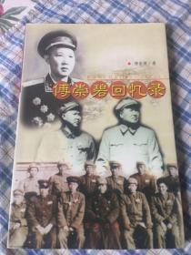 傅崇碧将军回忆录(文革期间北京卫戍区司令员)