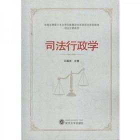 正版二手 司法行政学 汪国华  编 武汉大学出版社  9787307194984