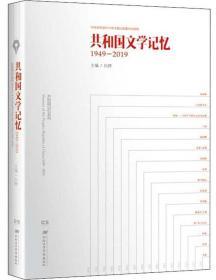 共和国文学记忆(1949-2019)