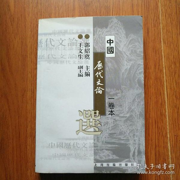 中国历代文论选(一卷本)
