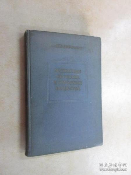 外文书  磁性与物质结物      共376页  硬精装
