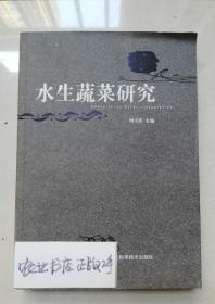 二手正版9新 水生蔬菜研究_柯卫东 湖北科学技术出版社