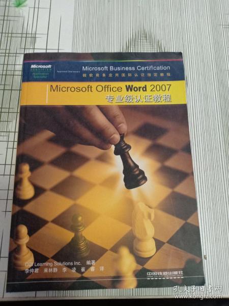 Microsoft Office Word 2007 专业级认证教程