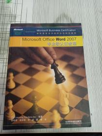Microsoft Office Word 2007 专业级认证教程