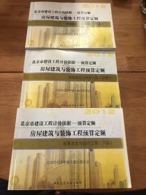 北京市建设工程计价依据-预算定额 房屋建筑与装饰工程(上册)(中册)(下册)
