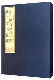 夏日游石淙诗并序秋日宴石淙序(宣纸线装一函一册)