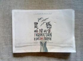 灵感 酷隆司堡 : 一个中国画家的旅行日记(作者刘春杰签赠本)