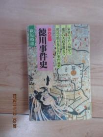 日文书 ;德川事件史   共254页   详见图片