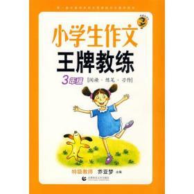 小学生作文王牌教练(3年级阅读+练笔+习作)