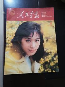 人民画报1986.4