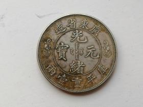 珍稀老银元特价003