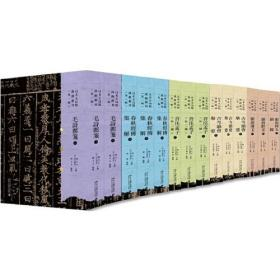 日本五山版汉籍丛刊(第一辑)
